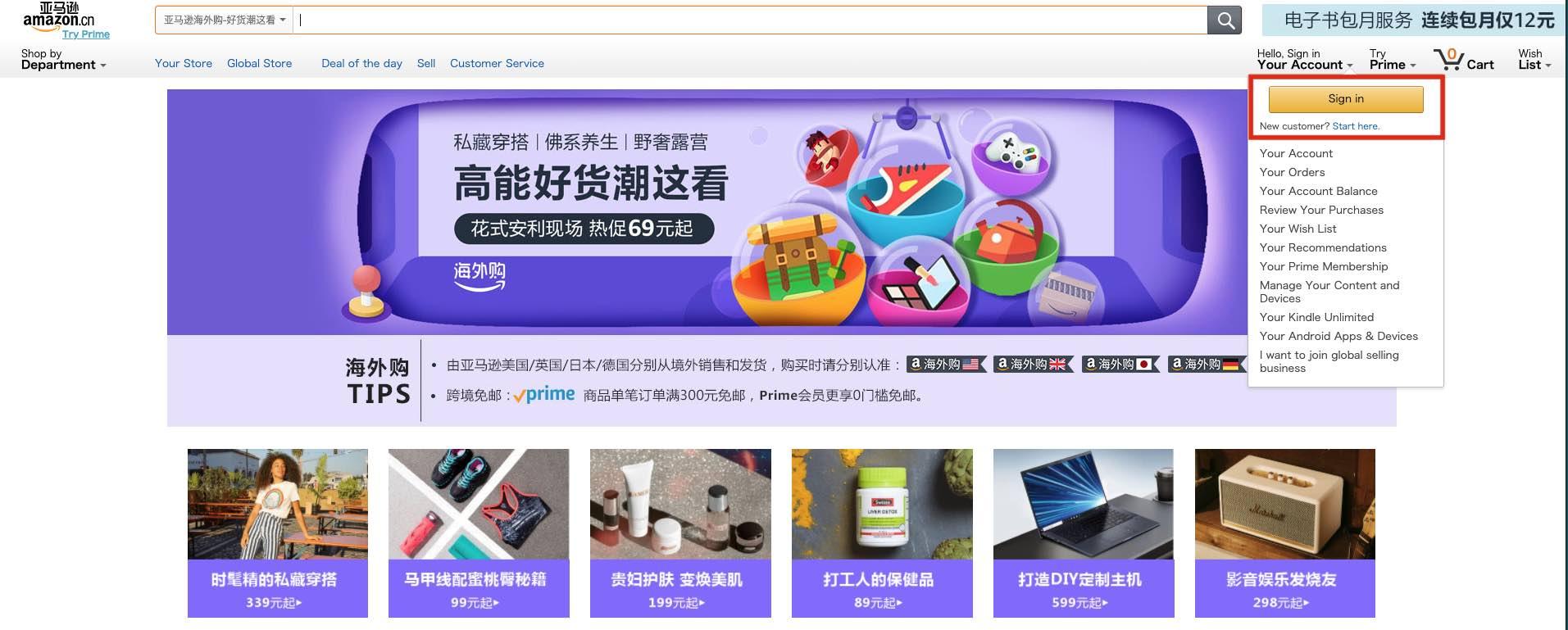 Bei Amazon China bestellen Registrierung